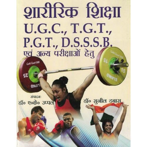 Physical Education U.G.C. T.G.T. Competitive Examinations Hindi KS00303