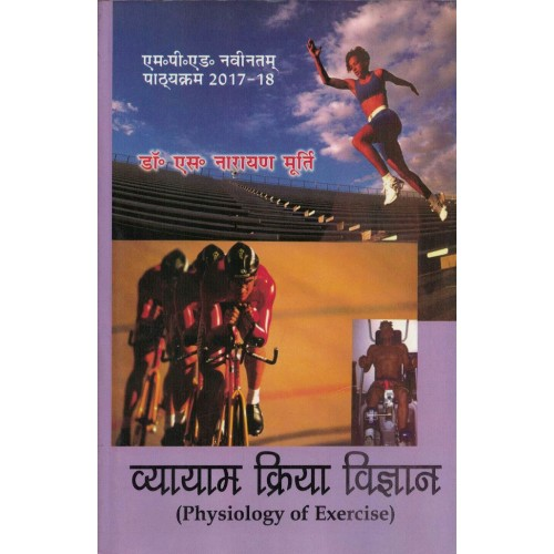 Physiology of Exercise Hindi Text Book Mped KS00316