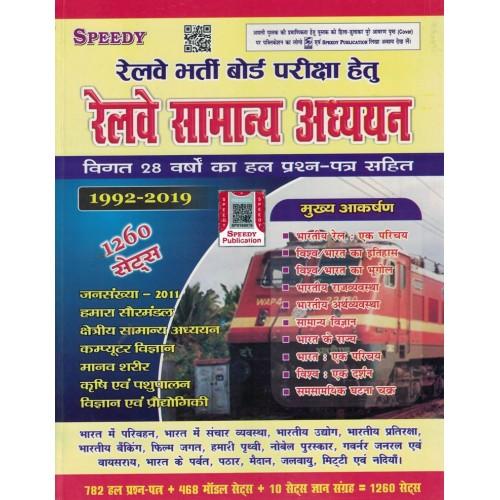 Railway Samanya Adhyan Speedy KS00204