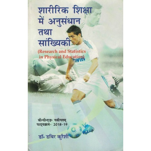 Research And Statistics In Physical Education Hindi Text Book Bped KS00301