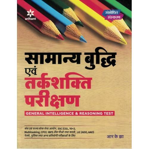 Samanya Buddhi Evm Tarkshakti Parikchan Arihant KS00218