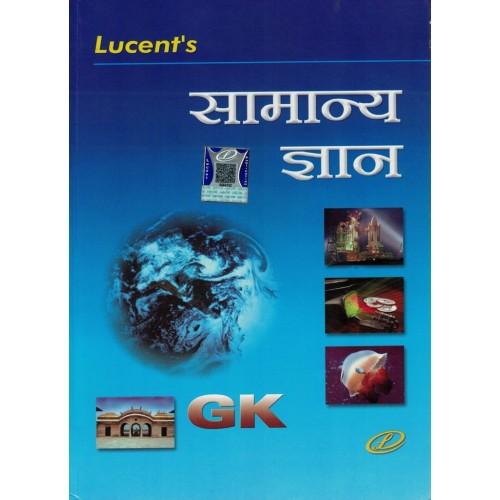 Samanya Gyan Lucent KS00199