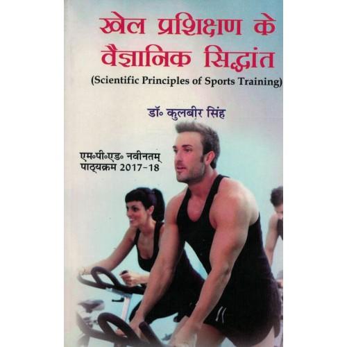 Scientific Principles of Sports Training Hindi Text Book Mped KS00315