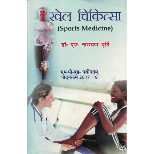 Sports Medicine Hindi Text Book Mped KS00308