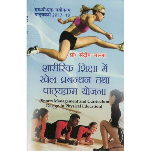 Sports management And Curriculum Design Hindi Text Book Bped KS00305