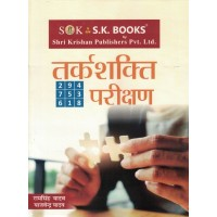 Tark Shakti Parikchan By Ram Sinh yadav KS00227