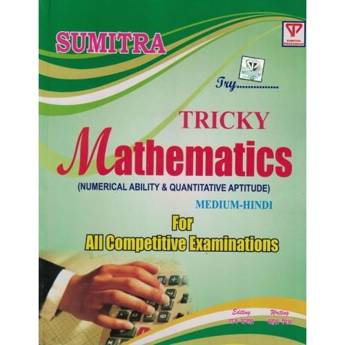 Tricky Mathematics Sumitra KS00215