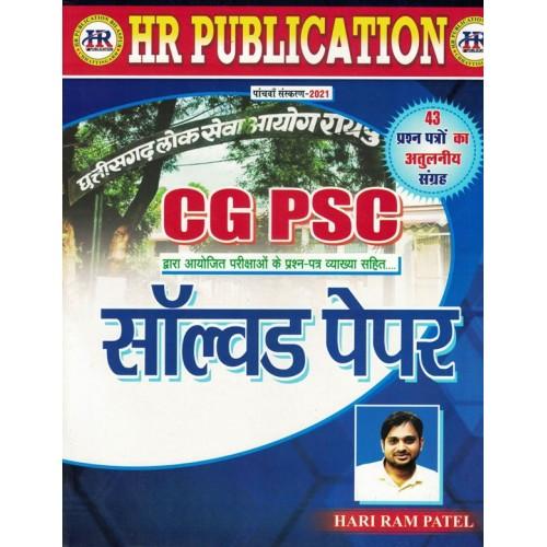 CG PSC Solved Papers By Hari Ram Patel KS01240