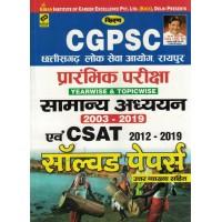 CGPSC Samanya Adhiyan Avam CSAT  Solved Paper Kiran Prakashan KS00949