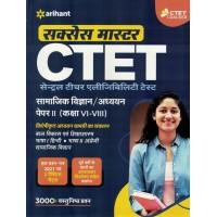 CTET Success Master  Samajik Vigyan Paper 2 (Class 6 to 8)Arihant KS1411