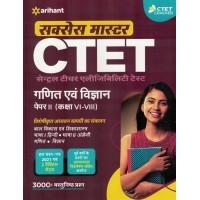 CTET Success Master Ganit Avam Vigyan Paper 2 (Class 6 to 8) Arihant KS1410