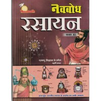 Chemistry Navbodh Book Class-11th (Hindi) KS00048