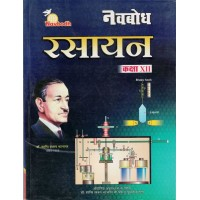Chemistry Navbodh Book Class-12th (Hindi) KS00049
