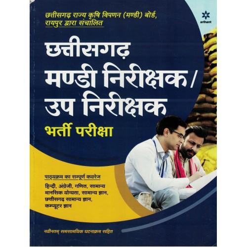 Chhattisgarh Mandi Nirishak Arihant KS01366