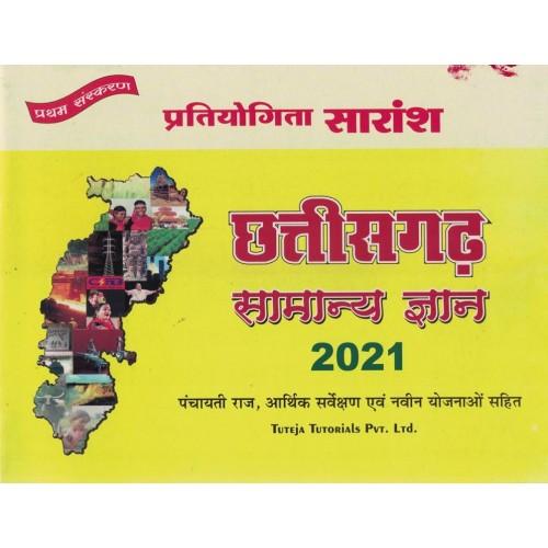 Chhattisgarh Samanya Gyan Pratiyogita Saransh KS01112