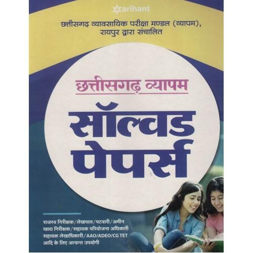Chhattisgarh Vapam Solved Paper KS01171
