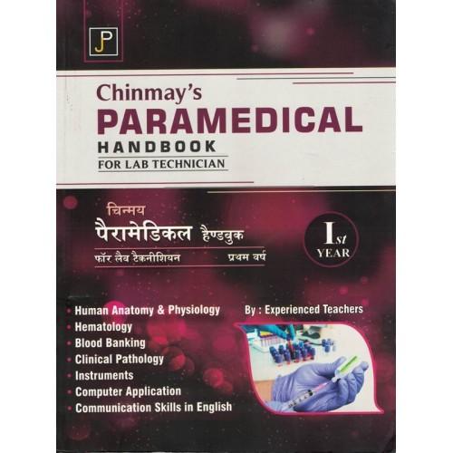 Chinmays Paramedical Handbook for lab technician 1st Year KS01434