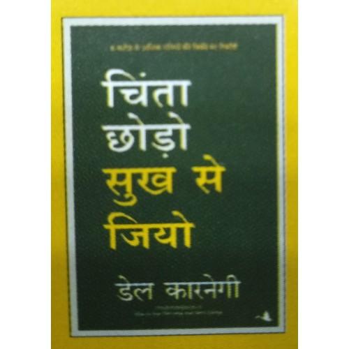 Chinta Chhodo Sukh Se Jiyo KS01291