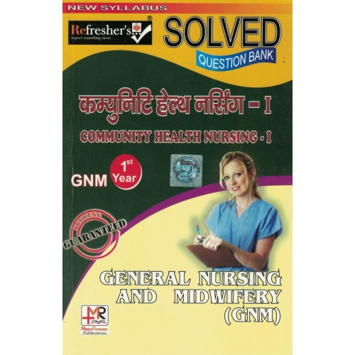 Community Health Nursing 1 Hindi Question Bank Gnm 1Year KS00272