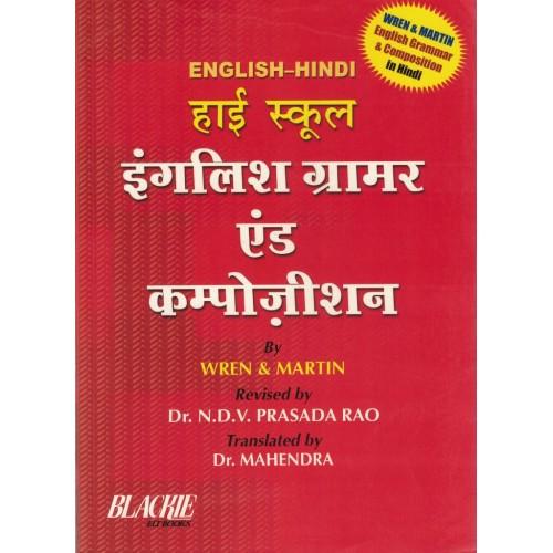 English Grammar & Compsition by Wren & Martin KS00205