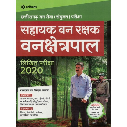 Sahayak Van Raukchhak Vanchhetrpal 2020 Arihant Hindi Text Book KS00325