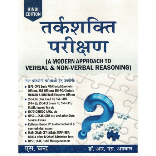 Tark Shakti Parikchan Verbal & Non-Verbal Reasoning By R.S. Aggarwal KS00243