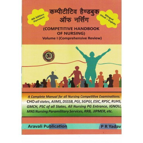 Competitive Handbook of Nursing Volume 1 By P.R. Yadav (Hindi Medium) KS01438