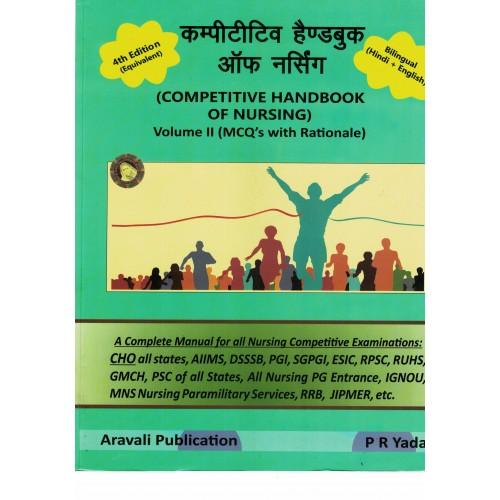 Competitive Handbook of Nursing Volume 2 By P.R. Yadav (Hindi Medium) KS01438