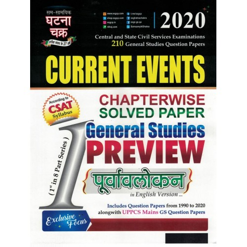 Current Events Chapterwise Solved Paper General Studies Ghatna Chakra KS00950