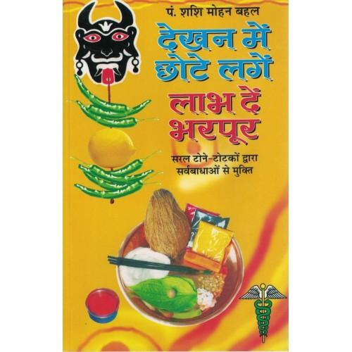 Dekhan Me Chote Lage Labh De Bharpur KS000990