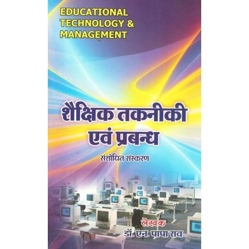 Educational Technology And Management (HIndi) KS01356