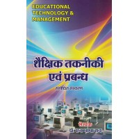 Educationnal Technology And Management By Papa Rao KS01412