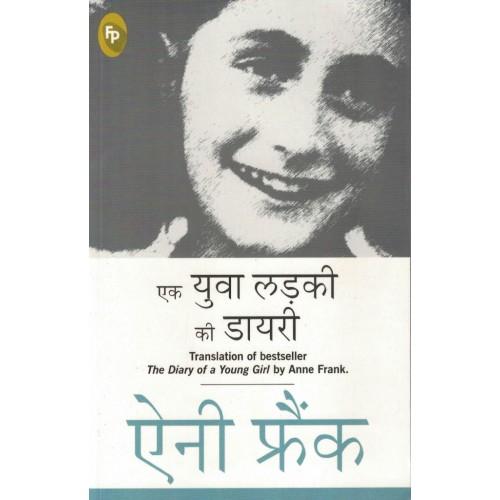 Ek Yuva Ladki Ki Diary By Anne Frank KS00839
