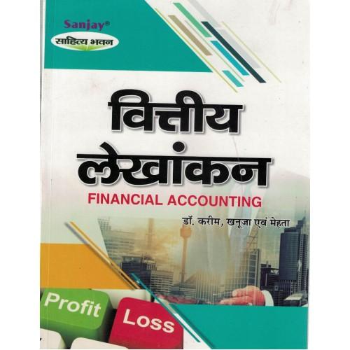 Finincial Accounting Hindi Medium Bcom 1st Yr By Karim Khanuja , Mehta  KS00946