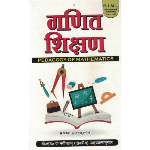 Ganit Shikshan Pedagogy of Mathematics By Arun kumar Kulshrest KS01148