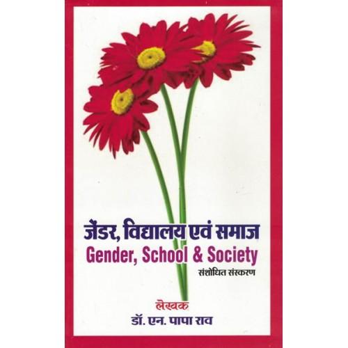 Gender School And Society By Papa Rao (Hindi) KS01358