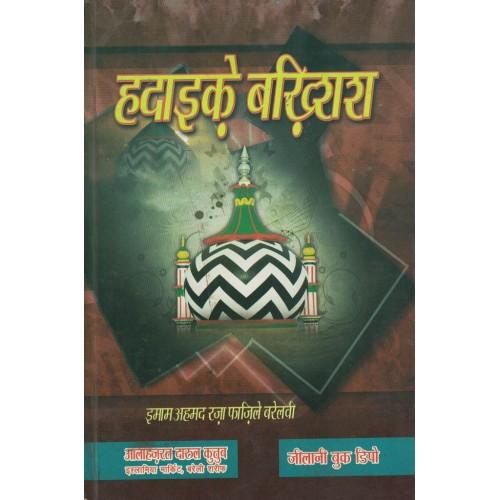 Hadayeke Bakshisas Hindi KS00016U
