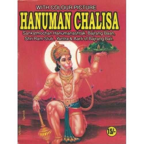 Hanuman Chalisha English KS000994