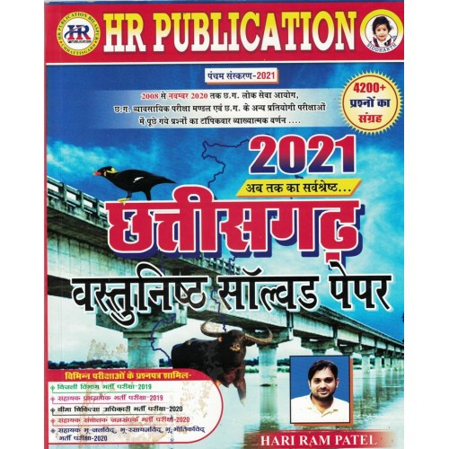 Hari Ram Patel Chhattisgarh Vastunisht Solved Papers
