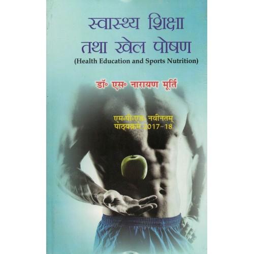 Health Education and Sports Nutrition Hindi Text Book Mped KS00310