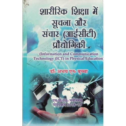 Information and Communication Technology (ICT) in Physical Education Hindi Text Book Mped KS00312
