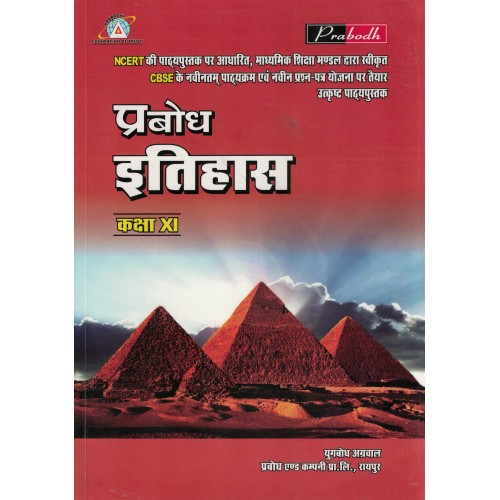 Itihas Hindi  Medium Class 11th Prabodh KS00975