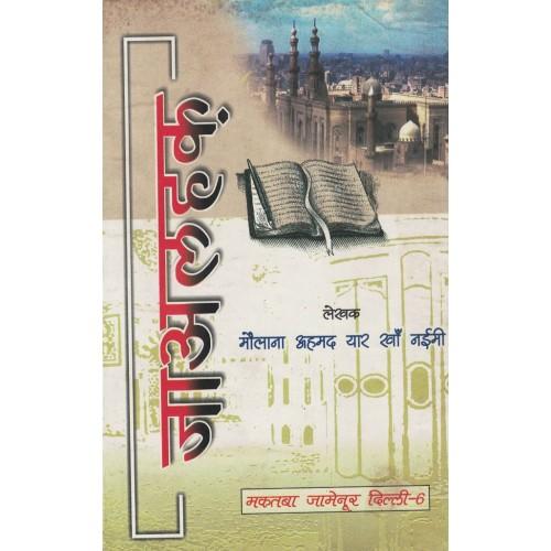 Jaalhak Hindi KS00014U