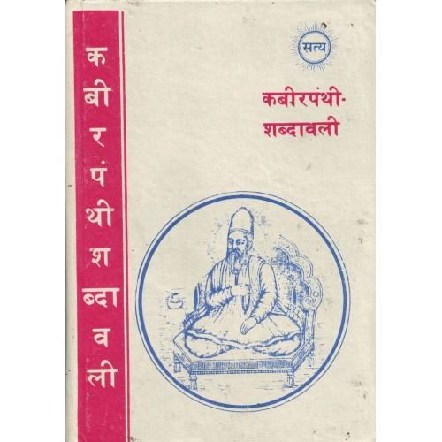 Kabir Panthi Shabdawali KS00060