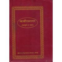 Kabir Sagar Sampurn 11 Bhag