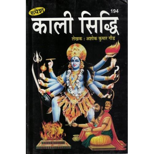 Kali Shidhi By Ashok Kumar Gond KS000988