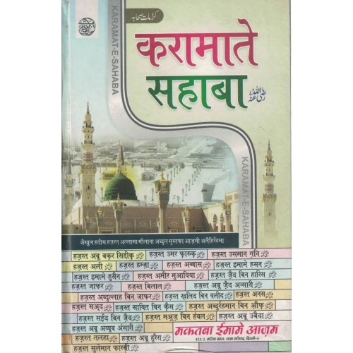 Karamate Sahaba Hindi KS00006U