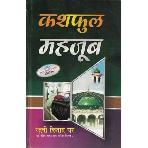 Kasphul Mahjub Hindi KS00015U