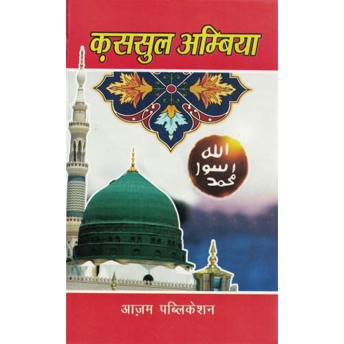 Kassul Ambiya Hindi KS00018U
