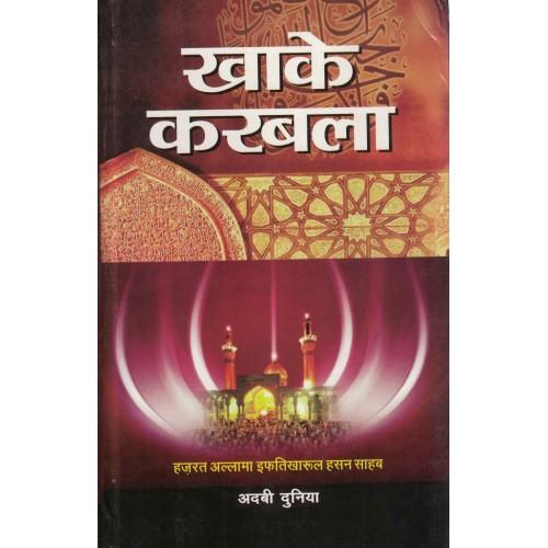 Khake Karbala Hindi KS00008U